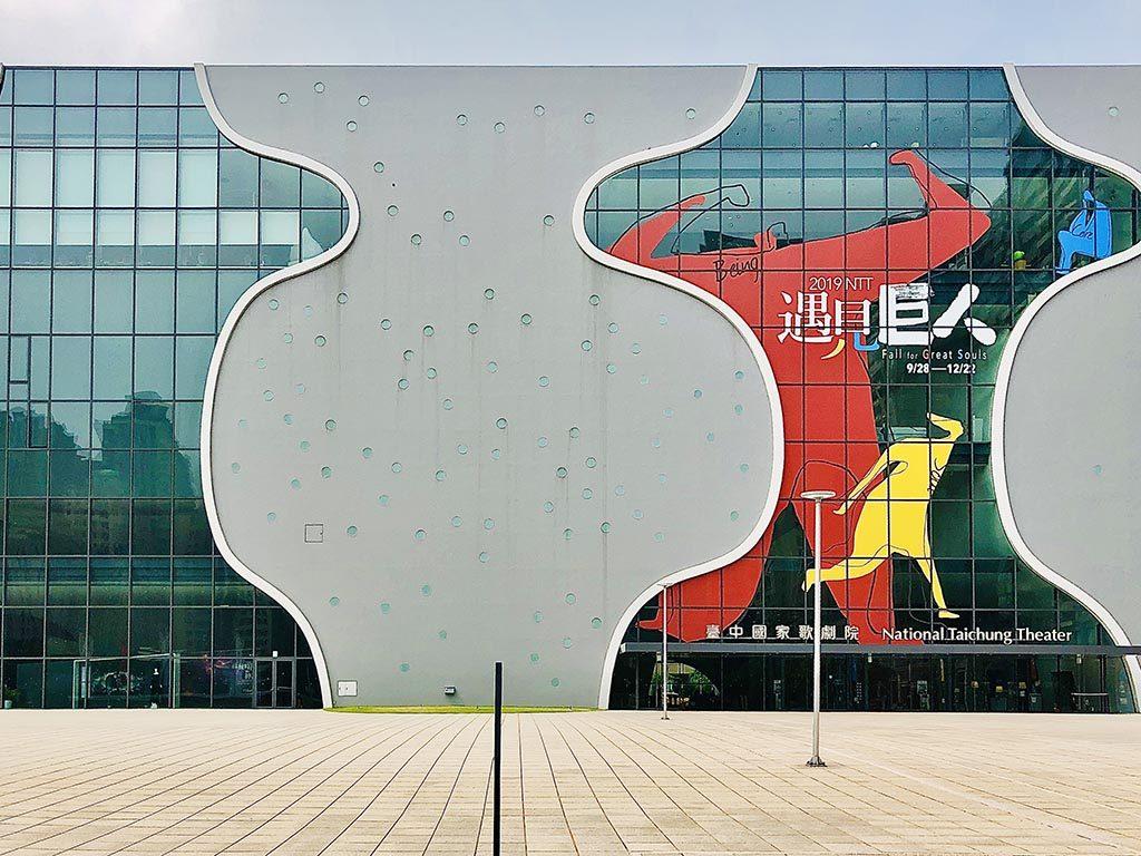 臺中國家歌劇院 - National Taichung Theater- の外観