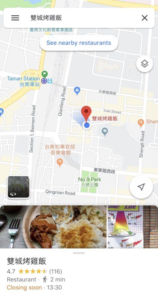 雙城烤雞飯 (Google Map)