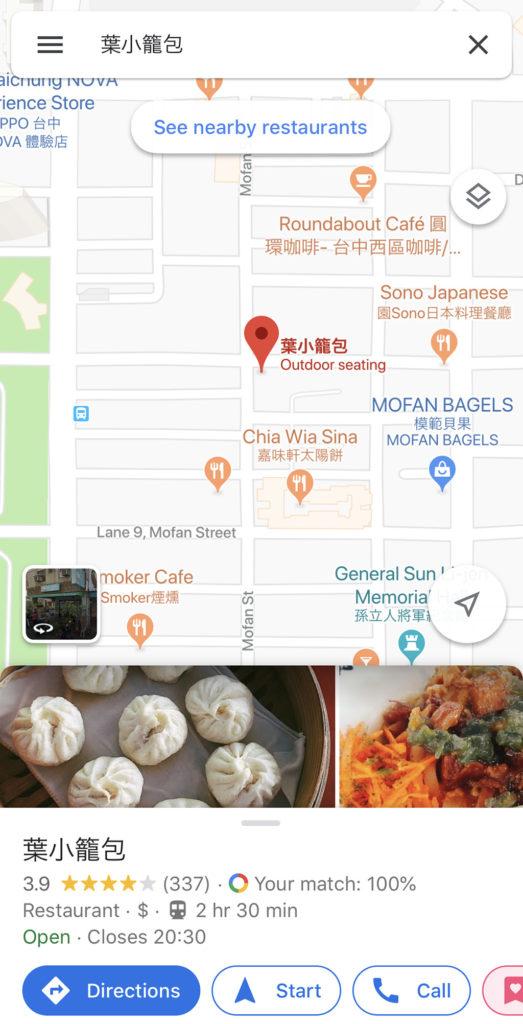 葉小籠包への地図(Google Map)