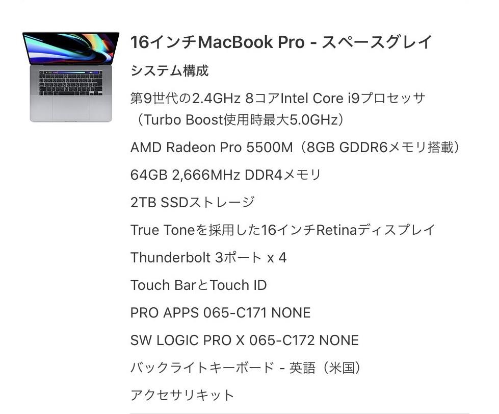 メモリを最大64GBまで積んだ僕のMacBook Pro 16インチモデル