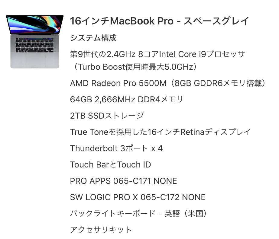 新しく買ったMacBook Proのスペック一覧