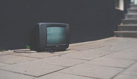 情報の取捨選択で豊かな生活を手に入れる【テレビはいらない】