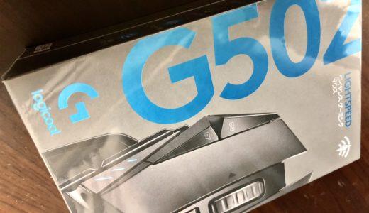 MacユーザーはLogicool製品使用時は要注意!【G502WL買って設定に10時間消費w】
