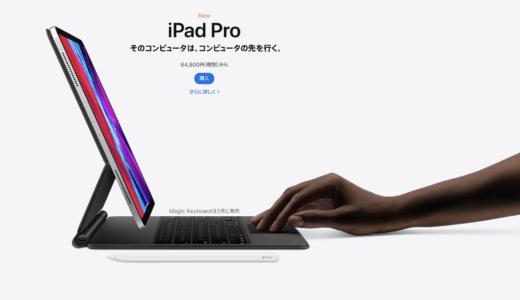 使ってわかった!2020年版新型iPadを買うべき人、そうでない人