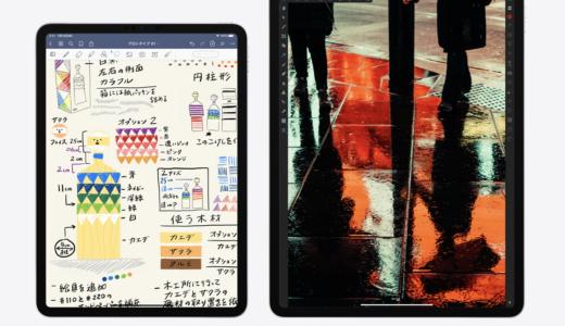 2020年モデル新型iPadPro 12.9インチ 実機レビュー!!【apple信者のクリエイターが評価】