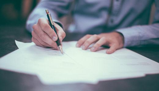 【写真13枚で解説】デジタル認印付きの簡単にできる請求書の作り方【フリーランス必見】