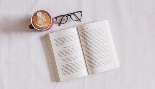 【超効率】記憶に残す効果的な読書術